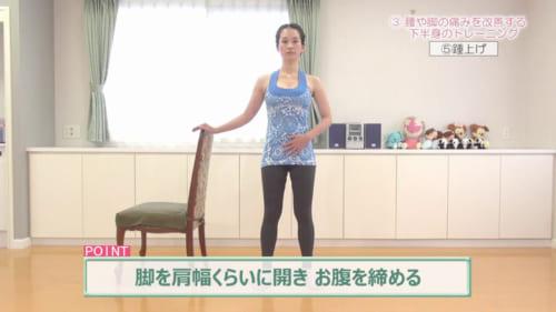 脚を肩幅くらいに開き、下腹部を引っ込めるように力を入れて締めます。