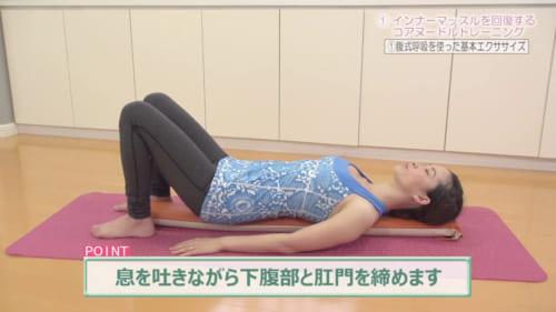 3.息を吐きながら下腹部と肛門(骨盤底筋)を締める