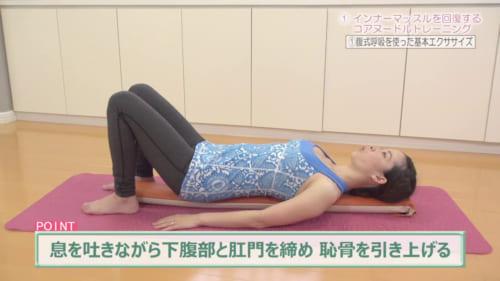 4.息を吐きながら下腹部と肛門(骨盤底筋)を締め、恥骨を引き上げて腰を丸め、床に押し付ける。