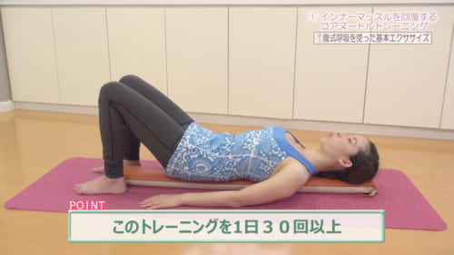 5.このトレーニングを1日30回を目標におこなってみましょう。