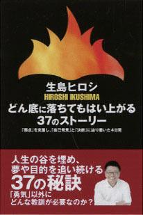4月刊行の最新著書『どん底に落ちてもはい上がる37のストーリー』(ゴマブック ス)。人生を5つの谷になぞらえ、それを埋めるには何が必要かを実体験に基づいて説く。宮城県気仙沼市を襲った東日本大震災の悲劇にも言及。