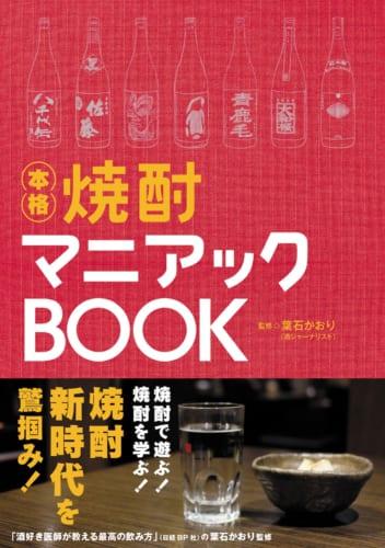 『本格焼酎マニアックBOOK』