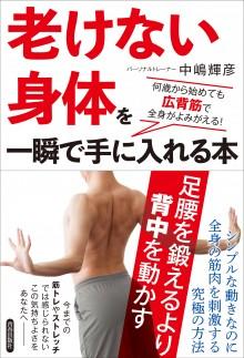 『「老けない身体」を一瞬で手に入れる本』
