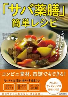 サバ薬膳」簡単レシピ