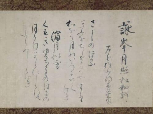 藤原定家筆《熊野懐紙》鎌倉・建仁元年(1201)泉屋博古館蔵