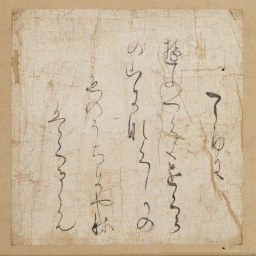 伝紀貫之筆《寸松庵色紙》平安時代 11世紀 泉屋博古館蔵