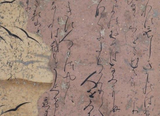 重要美術品 藤原定信筆《石山切 (貫之集巻下断簡)》平安時代 12世紀 泉屋博古館蔵