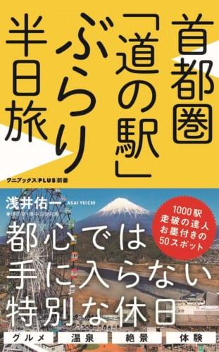 『首都圏「道の駅」 ぶらり半日旅』