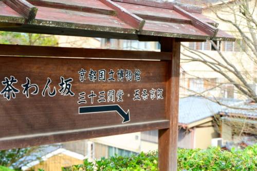 【陶磁器の街を訪ねて】清水寺参道でうつわ巡り|茶わん坂・五条坂で清水焼に触れる旅
