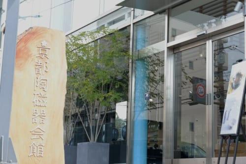 """京都の焼き物の""""今""""に触れる 「京都陶磁器会館」"""