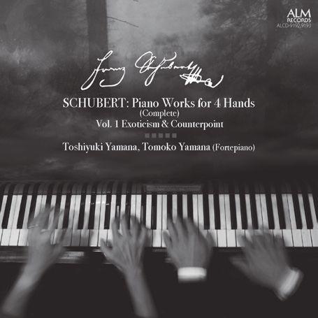 シューベルト:フォルテピアノによる 4手連弾作品全集 第1巻エキゾ ティシズムと対位法