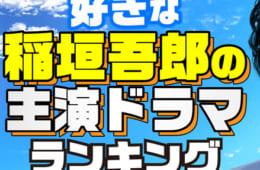 好きな稲垣吾郎の主演ドラマランキング|1位は「金田一耕助」