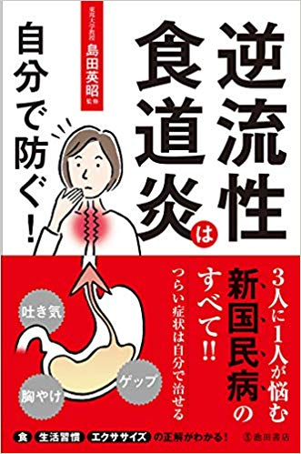 『逆流性食道炎は自分で防ぐ!』