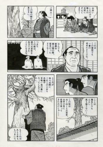 『陽だまりの樹』直筆原稿(「ビッグコミック」1981~86年掲載)(C)手塚プロダクション