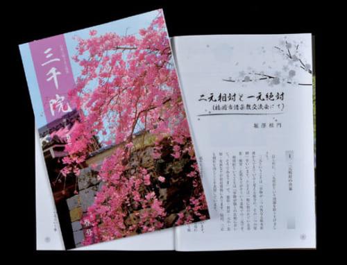 機関誌『三千院』(季刊)の冒頭には説法のつもりで毎号、巻頭文を寄稿。また、短歌欄では短歌歴55年の堀澤さんが添削した職員の作品も掲載。