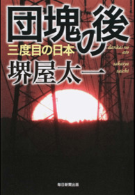 1964年を振り返り、2020年に思いを馳せる 東京オリンピックが舞台の小説ランキング