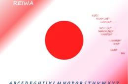 「令和」の英語名はREIWA? 勘違いしている人が多すぎる、日本のローマ字を簡単に解説[【世界が変わる異文化理解レッスン 基礎編19】