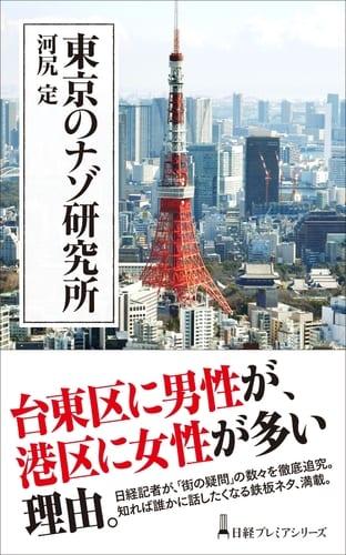 『東京のナゾ研究所』
