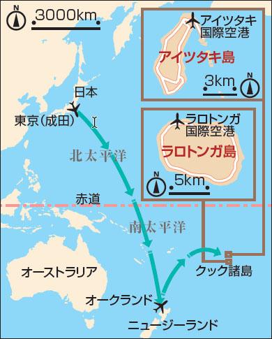 ラロトンガ島へはニュージランドのオークランドから空路で約3時間半。他にシドニーやタヒチからの便もある。