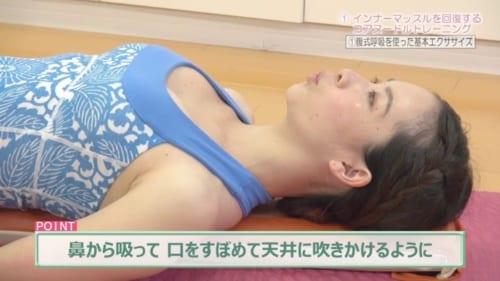 腹式呼吸の要領で、鼻から息を吸ってお腹を膨らませ、口をすぼめて天井に息を吹きかけるようにしっかりと吐き切る。