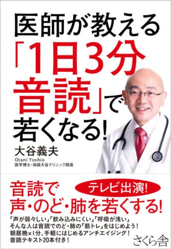 『医師が教える「1日3分音読」で若くなる!』