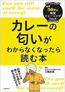 『カレーの匂いがわからなくなったら読む本』