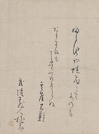 二句懐紙「ふる池や」「ながき日も」松尾芭蕉 江戸時代 出光美術館蔵