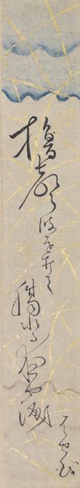 発句短冊「櫓声波を打て」松尾芭蕉 江戸時代 出光美術館蔵