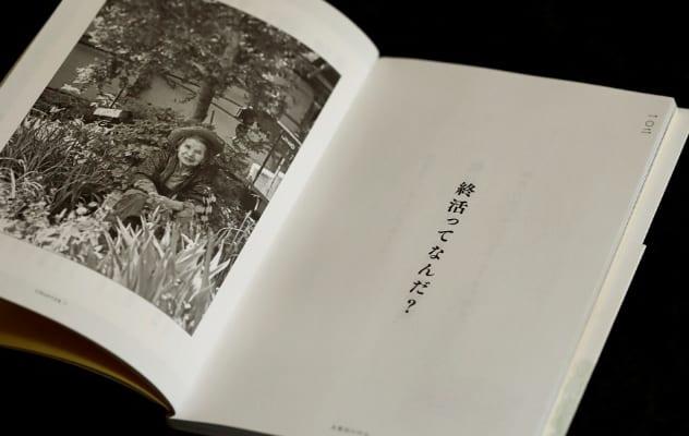 「終活ってなんだ?」カメラマンが見続けた片品村のカヲルさん|『人生はいーからかん』