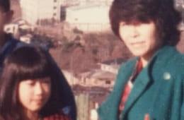 幼いころの宍戸千絵さん(真ん中)。小学校の教員だったお母様と