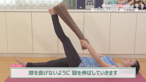 そこから、膝を曲げないようにタオルで引っぱりながら脚を伸ばしていきます。