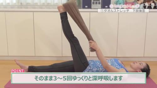 あまりきつすぎず、痛気持ちよく腿裏が伸びるところで止めます。