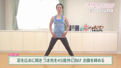 足を広めに開き、つま先を45度外側に向け、お腹(下腹部)を引っ込めるように締めます。