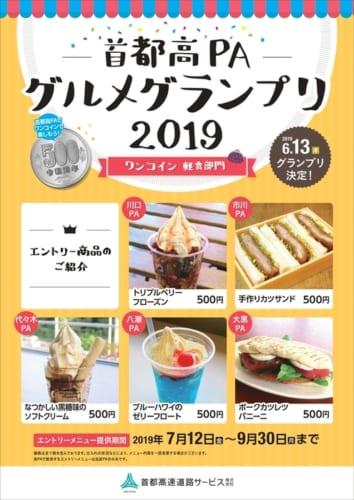 ワンコイン(500円)メニューを競う軽食部門