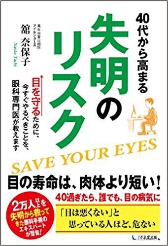 『40代から高まる失明のリスク』