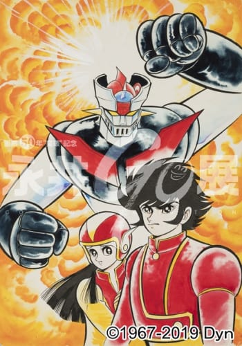 《マジンガーZ》1967-2019 Go Nagai / Dynamic Production All rights reserved.