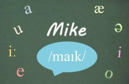 Mikeを「ミケ」と読んでしまわないために。知っているようで知らない英語のルール(2)【世界が変わる異文化理解レッスン 基礎編25 】