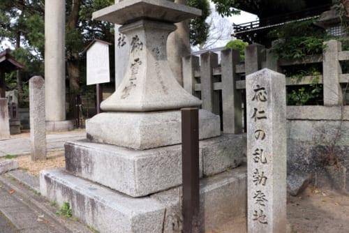 「応仁の乱」と日野富子【にっぽん歴史夜話20】