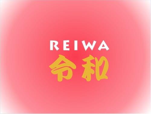 「令和」のREIWAは英語ではない? 日本人は、なぜ間違えてしまうのか?【世界が変わる異文化理解レッスン 基礎編23】