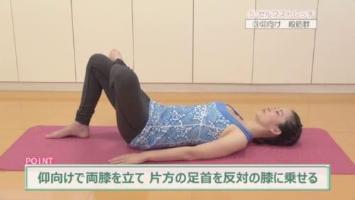 仰向けで両膝を立て、片方の足首を反対の膝に乗せます。