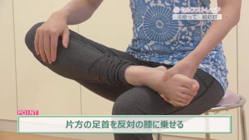 片方の足首を、反対の膝に乗せます