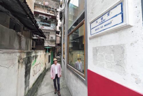 マカオの下町にある「MISSO(ミソ)通り」。わずか10mほどだが、日本人が暮らした証だ。