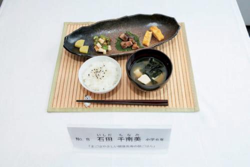 """石田千南美さんの優勝作品。第23回の昨年のテーマは「日本は、やっぱり""""この朝ごはん""""」で、石田さんは「ま(豆)ご(胡麻)は(若布)や(野菜)さ(魚)し(椎茸)い(芋)」を取り入れた朝食を、60分で作った。"""
