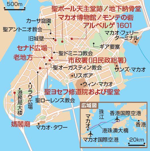 成田、関空、福岡からマカオ航空の直行便がある。昨年、香港とマカオを直結する港こう珠じゆ澳おう大橋が開通し、便数の多い香港空港からマカオへ約30分で入れるようになった。日本との時差はわずか1時間。物価は日本より少し安め。秋~春は晴天が多く快適に過ごせる。