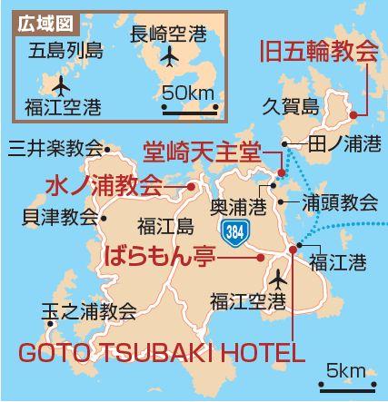 福江空港まで、長崎空港から約30分、福岡空港から約45分。福江港まで、長崎港からジェットフォイルで約1時間25分。福江島内の移動にはレンタカーかタクシーがお奨め。