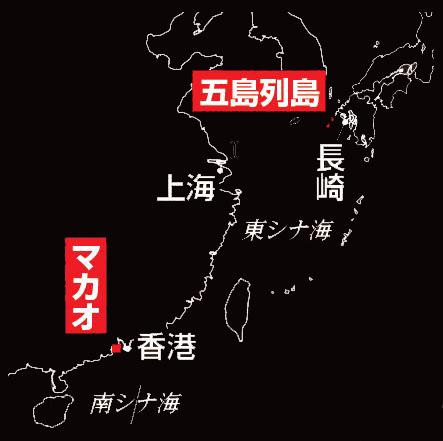 海上約2000kmを隔てた長崎とマカオ。日本の戦国時代、キリスト教と世界規模の貿易が両者を結びつけた。