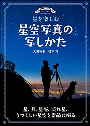 『星を楽しむ 星空写真の写しかた』