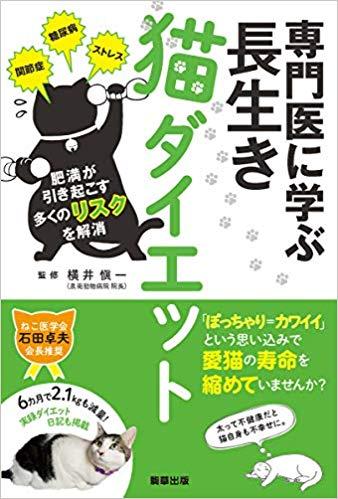 『専門医に学ぶ 長生き猫ダイエット』