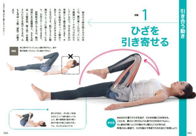 「膝を引き寄せる」など単純な動作からなる「引き合う動き」(本書042~043pより)