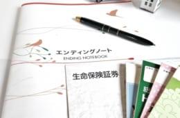 成年後見制度と遺言・エンディングノート